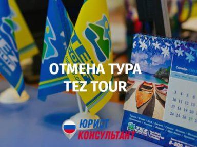Условия возврата денег за путевку Тез Тур из-за коронавируса 😷