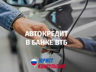 Условия оформления автокредита в ВТБ Банке для физических лиц