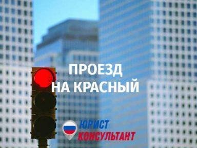 Штраф от 1000 до 5000 рублей за проезд на красный свет светофора