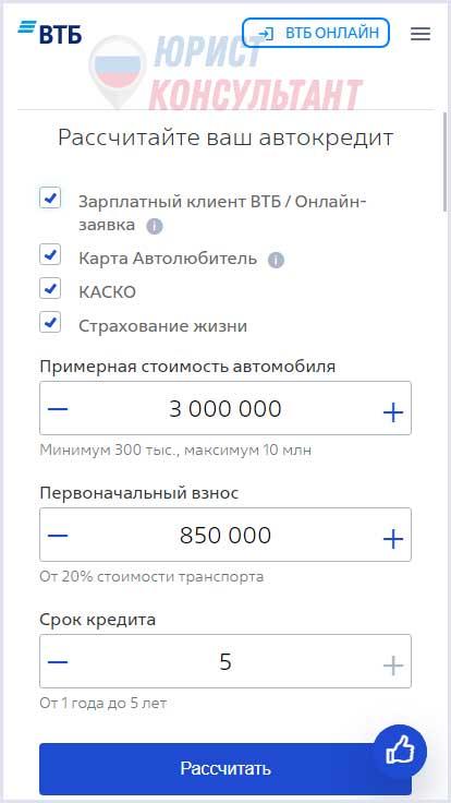 Онлайн-заявка на автокредит ВТБ
