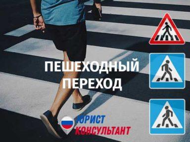 Виды дорожных знаков «Пешеходный переход» и их правила проезда