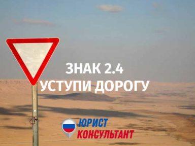 Дорожный знак 2.4 «Уступи дорогу» на перекрестке