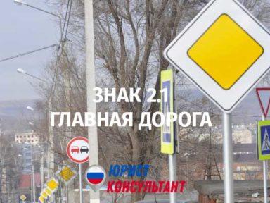 Дорожный знак 2.1 «Главная дорога» в ПДД