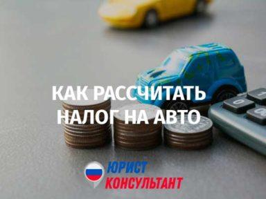 Как физлицу рассчитать транспортный налог на свой автомобиль?